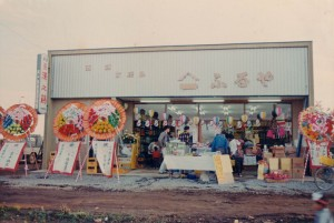 店舗オープン時の写真です